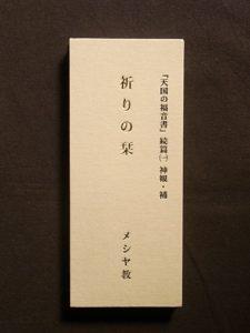 『祈りの栞』
